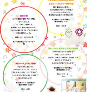 12/15(日)第二回和心フェスティバル