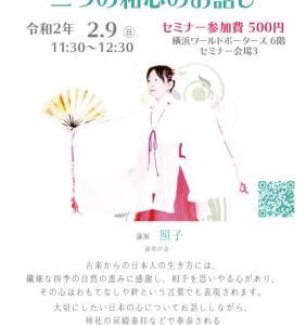 2月9日(日)姫コラソンin横浜
