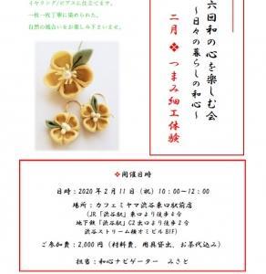2月11日(祝)和の心を楽しむ会