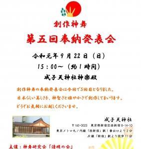9/22創作神舞奉納発表会