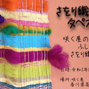 さをり織りタペストリー展8/11〜