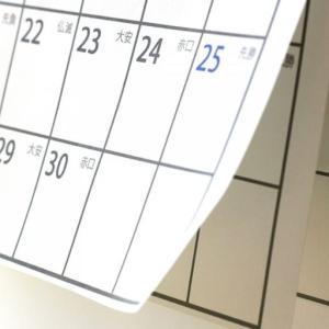 2020年版 投資におすすめなカレンダーをご紹介。投資するならアノマリーやアストロロジーを意識しよう。