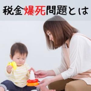 【税金爆死】を解説。東京都のベビーシッター利用者支援制度を巡っての税金問題とは・・・