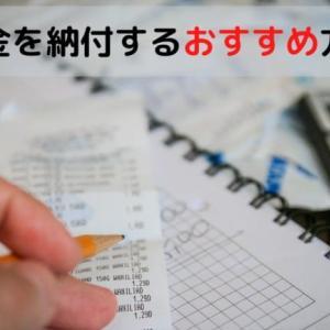 確定申告で確定した税金を納付する方法はどれがよいのか?