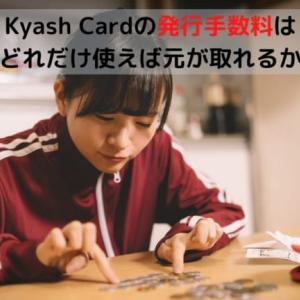 「Kyash」の次世代カード【Kyash Card】が申込を開始。発行手数料の元をとるためにいくら使えばよいのか?