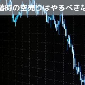 株価暴落時の空売りはやるべきなのか?