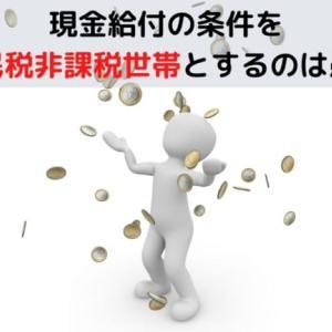 【年金生活】現金給付の条件を住民税非課税世帯とするのが非常に愚策な理由【配当生活】