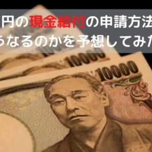 国民一人当たり一律で10万円の現金給付へ。給付の申請方法等がどうなるのかを予想してみた。