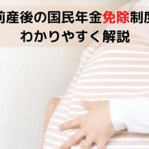 デメリットなし?産前産後の国民年金免除制度をわかりやすく解説。iDeCoはどうなるのか?