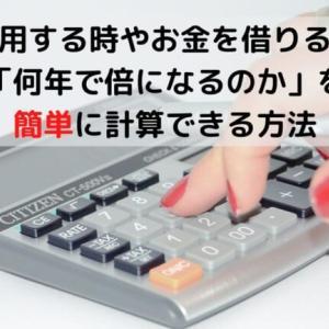 複利で資産運用する時やお金を借りるときに「何年で倍になるのか」を簡単に計算できる方法