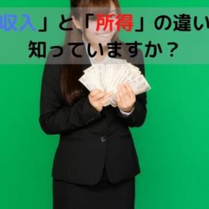 「収入」と「所得」の違いを知っていますか?わかりやすく解説