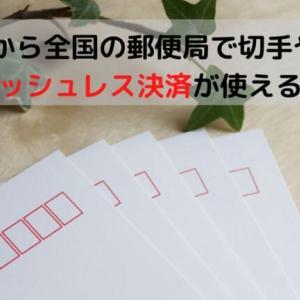 7月7日から全国各地の郵便局で切手やはがき購入時にキャッシュレス決済が使えるようになる件を解説
