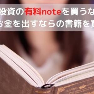 株式投資の有料noteを買うな!!同じお金を出すなら海外の著名投資家の書籍を買え!