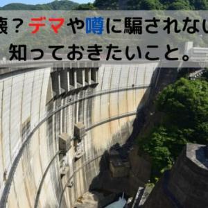 ダム決壊で株価暴落?デマや噂に騙されないために知っておきたいこと。