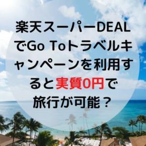 楽天スーパーDEALでGo Toトラベルキャンペーンを利用すると実質0円で旅行が可能?