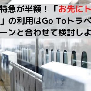 新幹線・特急が半額!「お先にトクだ値スペシャル」の利用はGo Toトラベルキャンペーンと合わせて検討しよう
