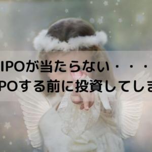 IPOが当たらない・・・ならばIPOする前に投資してしまえ!!【株式投資型クラウドファンディング】のメリット・デメリット