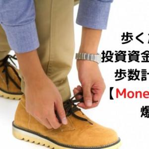歩くだけで投資資金が貯まる歩数計アプリ【Money Step】爆誕。健康と資産が一気に手に入るぞ