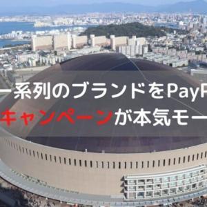 【PayPay】大型のキャンペーンラッシュ。ヤフー系列のブランドをPayPayに統一で本気モード?