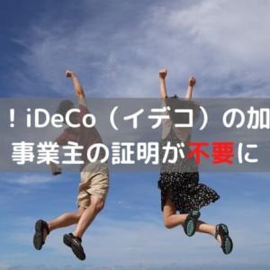 朗報!iDeCo(イデコ)の加入に事業主の証明が不要に【イデハラ解消】
