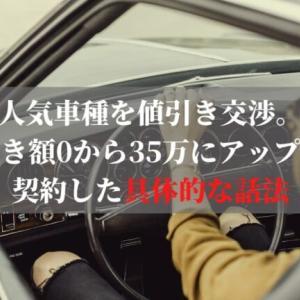 人気車種を値引き交渉。値引き額0から35万にアップして契約した具体的な話法