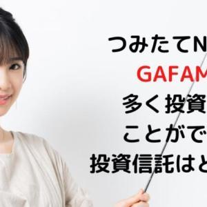 つみたてNISAでGAFAMに多く投資することができる投資信託はどれだ?