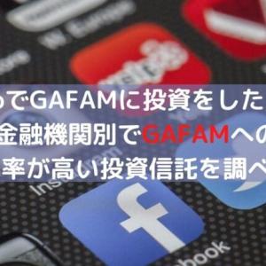iDeCoでGAFAMに投資をしたい!!金融機関別でGAFAMへの投資比率が高い投資信託を調べてみた