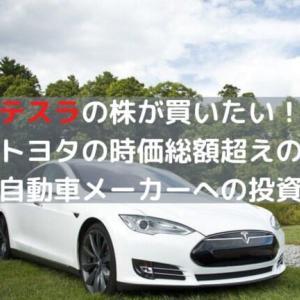 テスラの株が買いたい!トヨタの時価総額超えの電気自動車メーカーに投資をするにはどうしたらよいか?
