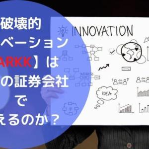 破壊的イノベーションをテーマとしたETF【ARKK】はどこの証券会社で買えるのか?