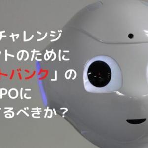 IPOチャレンジポイントのために「ソフトバンク(9434)」のPO(株式売し)に挑戦するべきか?