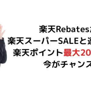 楽天Rebatesが楽天スーパーSALEと連動企画。楽天ポイント最大20%還元で今がチャンス
