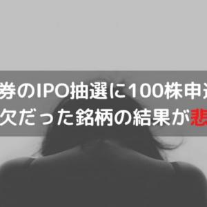 【IPO】過去にSBI証券で100株申込みして当選・補欠当選した銘柄の結果をまとめてみたら悲惨だった件。