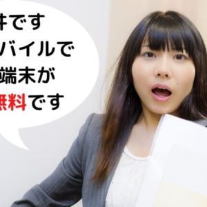 楽天モバイルで再び大人気端末「Rakuten Mini」が実質無料の大盤振る舞い開始。急げ!!