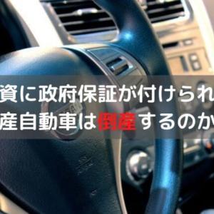 融資に政府保証が付けられた日産自動車は倒産するのか?