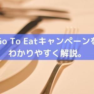 実質0円飯も可能。Go To Eatキャンペーンをわかりやすく解説。10月1日以降にスタート