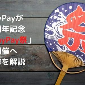 PayPayが2周年記念の大型企画「超PayPay祭」開催。キャンペーン内容を解説。10月17日〜