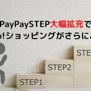 PayPaySTEP大幅拡充でYahoo!ショッピング、PayPayモールがさらにお得に。楽天SPU(スーパーポイントアップ)に対抗!