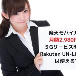 楽天モバイルが月額2,980円で5Gサービス開始。激安5G「Rakuten UN-LIMIT V」は使えるのか?
