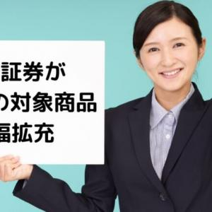 あれも採用!松井証券がiDeCoの対象商品大幅拡充。いいとこ取りの最強のラインナップ完成