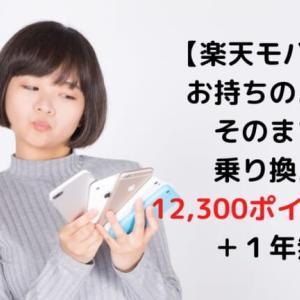 【楽天モバイル】お持ちのスマホそのままの乗り換えでも12,300ポイント還元+1年無料【iPhoneも対象】