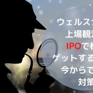 ロボアドのWealthNavi(ウェルスナビ)が上場観測。IPOで株をゲットするために今からできる対策は?