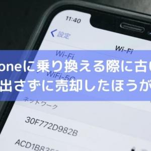 新型iPhoneに乗り換える際に古い機種は下取りに出さずに売却したほうがお得な件