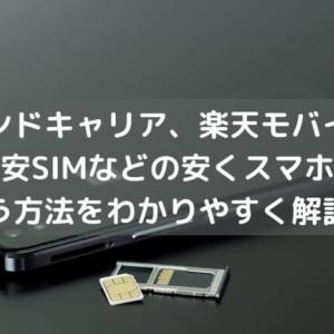 セカンドキャリア、楽天モバイル、格安SIMなどの安くスマホを使う方法をわかりやすく解説。