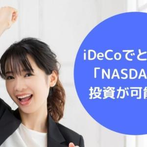 iDeCoでとうとう「NASDAQ」へ投資が可能に。マネックス証券でiFreeNEXT NASDAQ100 インデックスを取扱い開始。