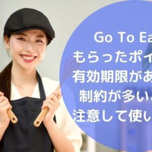Go To Eatのオンライン飲食予約でもらったポイントは有効期限があるなど制約が多いことに注意して使い切ろう