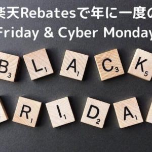 楽天Rebatesで年に一度のBlack Friday & Cyber Mondayが開催。お見逃しなく