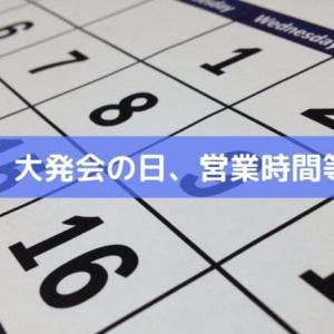 いつまで、いつから株の売買できる??2020年の大納会、2021年大発会の日、営業時間等を解説