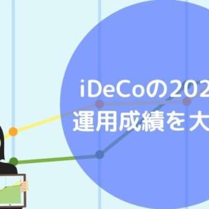 2020年12月までの個人型確定拠出年金(iDeCo/イデコ)の運用成績(実績)を大公開。