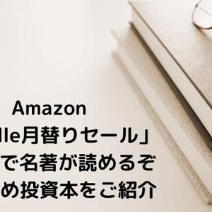 1月のAmazon「Kindle月替りセール」499円で名著が読めるぞ 。おすすめ株本(投資本)をご紹介