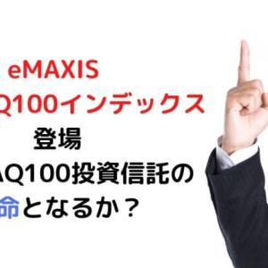 eMAXIS NASDAQ100インデックスレビュー。 NASDAQ100投資信託の本命となるか?